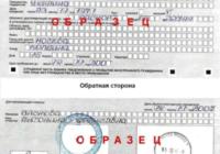 регистрация ҳақида