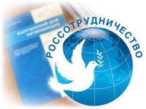 россотрудничество-росҳамкорлик ўзбекистон